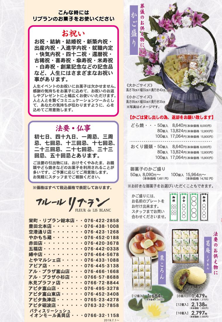 弔事菓子カタログ
