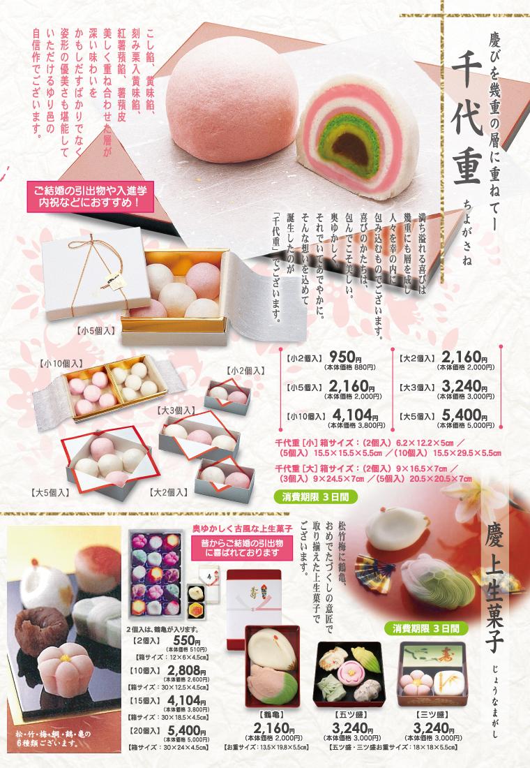 慶事菓子カタログ