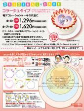 ケーキカタログ2019.0415