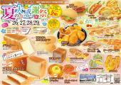 『やかもち蔵』大感謝祭6/26~29!