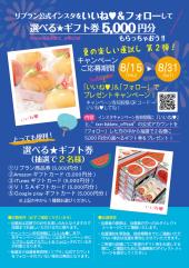ギフト券5000円分プレゼントキャンペーン!