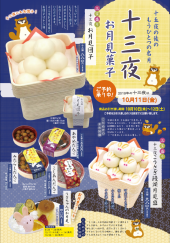 十三夜★秋のお月見菓子!