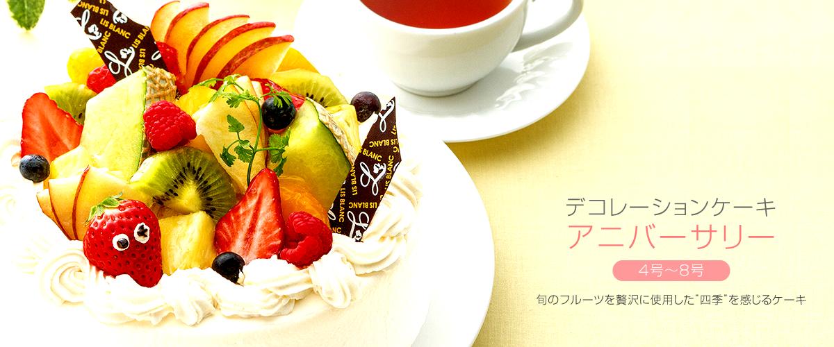デコレーションケーキ「アニバーサリー」お誕生日ケーキに