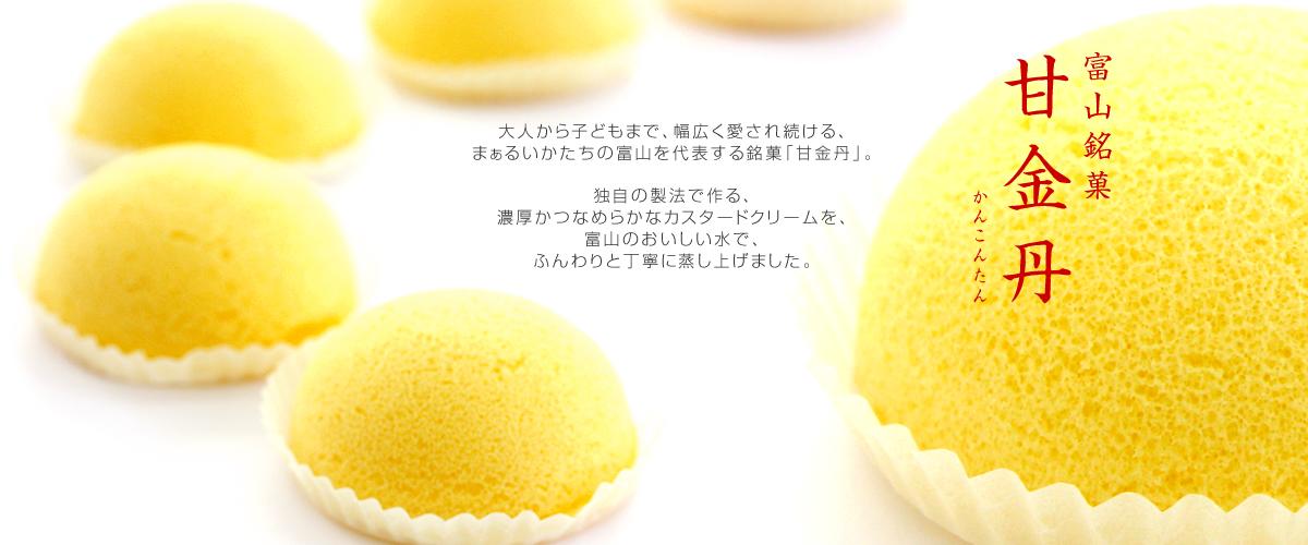 富山銘菓「甘金丹」