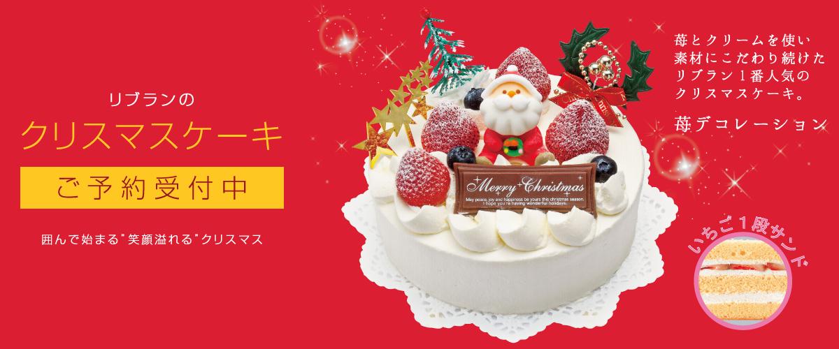 リブランのクリスマスケーキ 2020 ご予約受付中