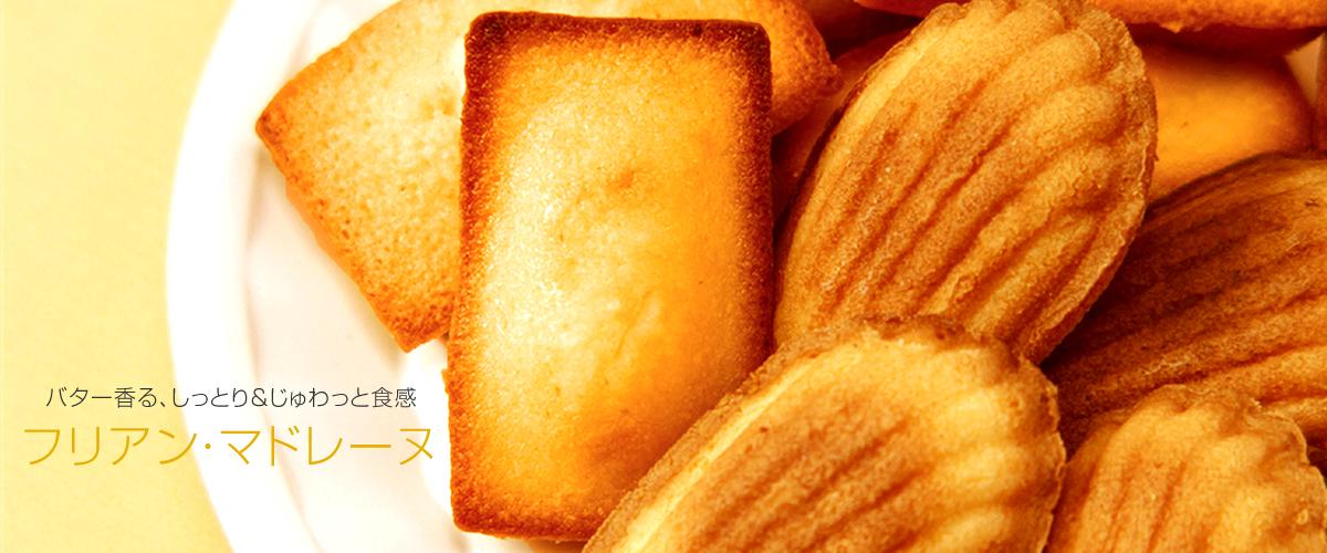 焼き菓子「フリアン(フィナンシェ)」「マドレーヌ」
