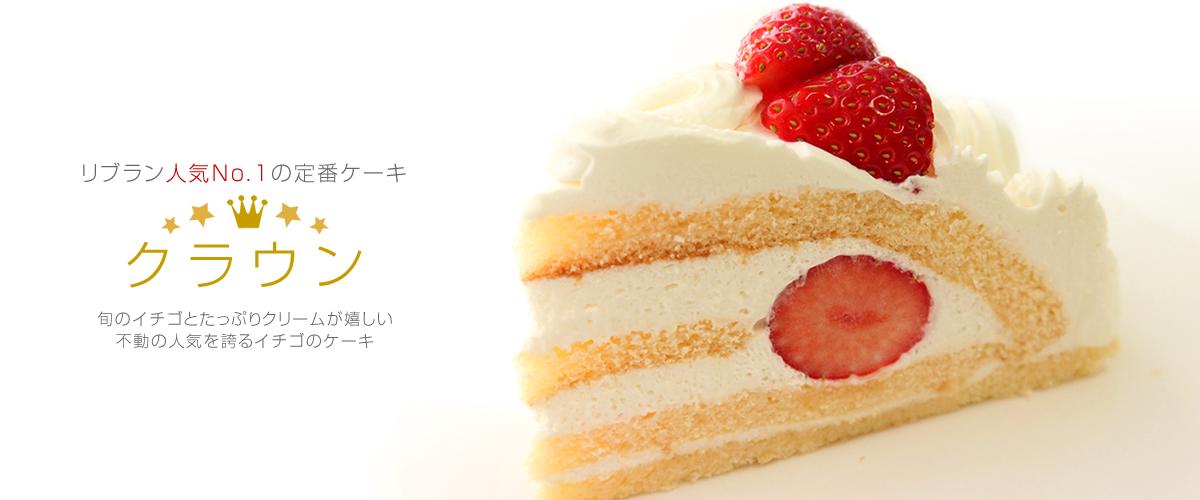 クラウン 苺のケーキ