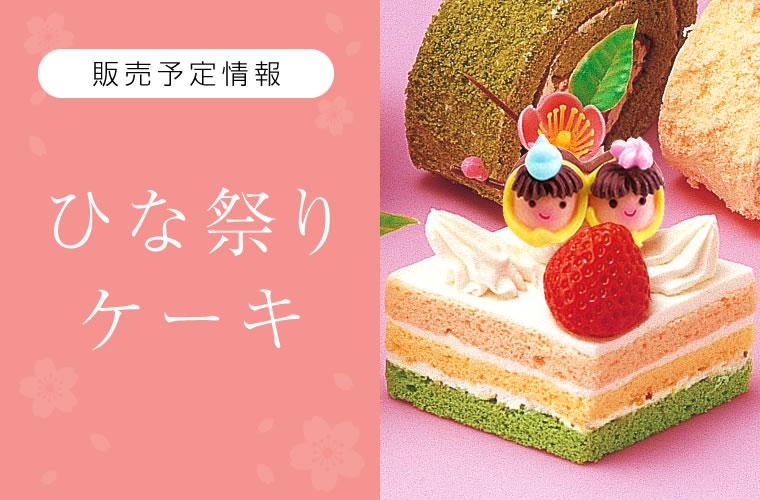 販売予定情報:ひな祭り限定ケーキ