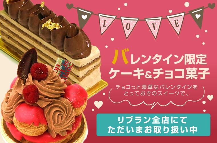 バレンタインケーキ&チョコ菓子