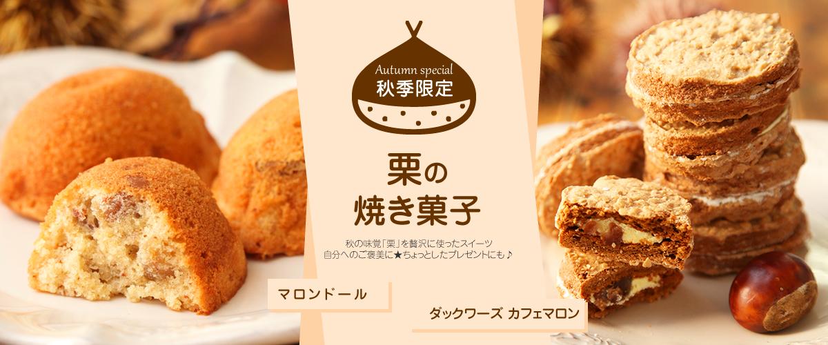 秋限定 焼き菓子 マロンドール ダックワーズカフェマロン
