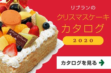 リブラン クリスマスケーキ 2020 カタログ