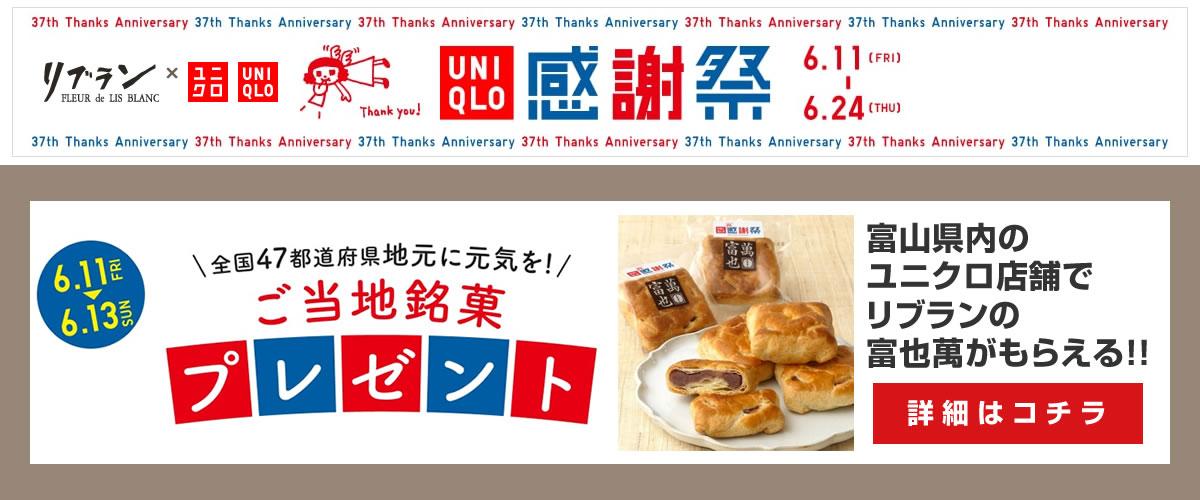 UNIQLO様とコラボ★富山県内UNIQLO店舗で「富也萬」がもらえる!