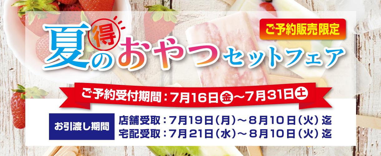 【ご予約販売限定】夏のおやつフェア ご予約期間:7/16~7/31迄